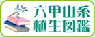 六甲山系植生図鑑