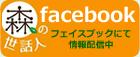 森の世話人facebook